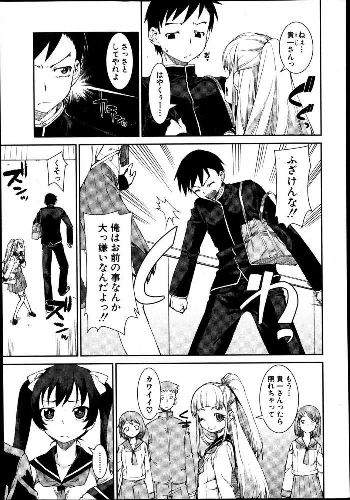 【エロ漫画】ストーカー撃退法【無料 エロ同人】 (5)