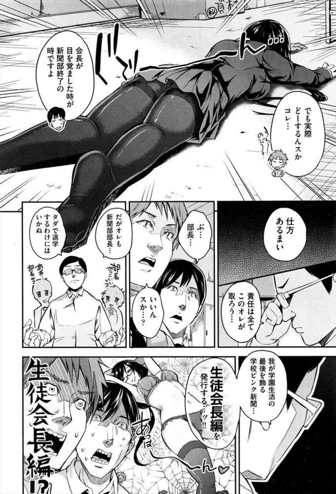 【エロ漫画】おっぱい野球【無料 エロ同人】 (8)
