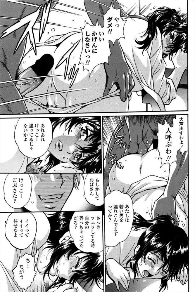 【エロ漫画】アイガン【無料 エロ同人】 (7)