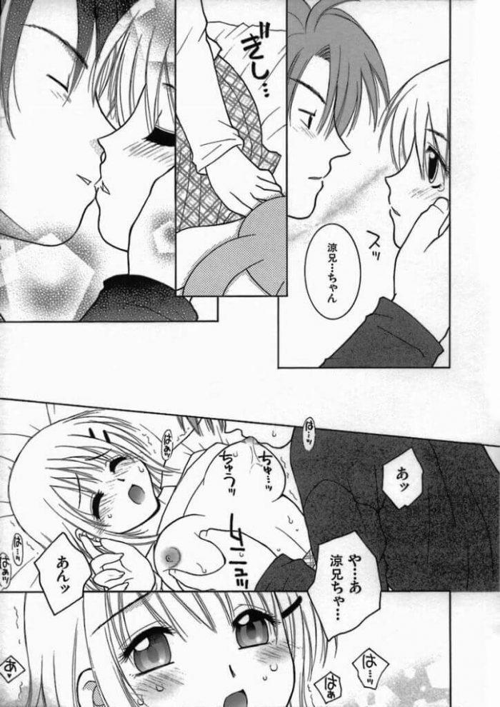 【エロ漫画】バレンタイン・ラブ【無料 エロ同人】 (11)