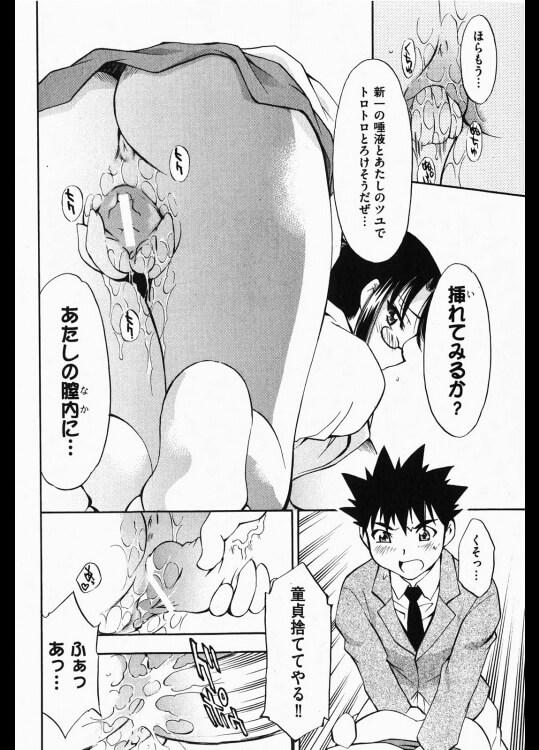 【エロ漫画】あの手の温もりを【無料 エロ同人】 (14)