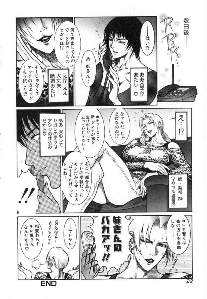 【エロ漫画】AN AFFAIR WITH…【無料 エロ同人】 (18)