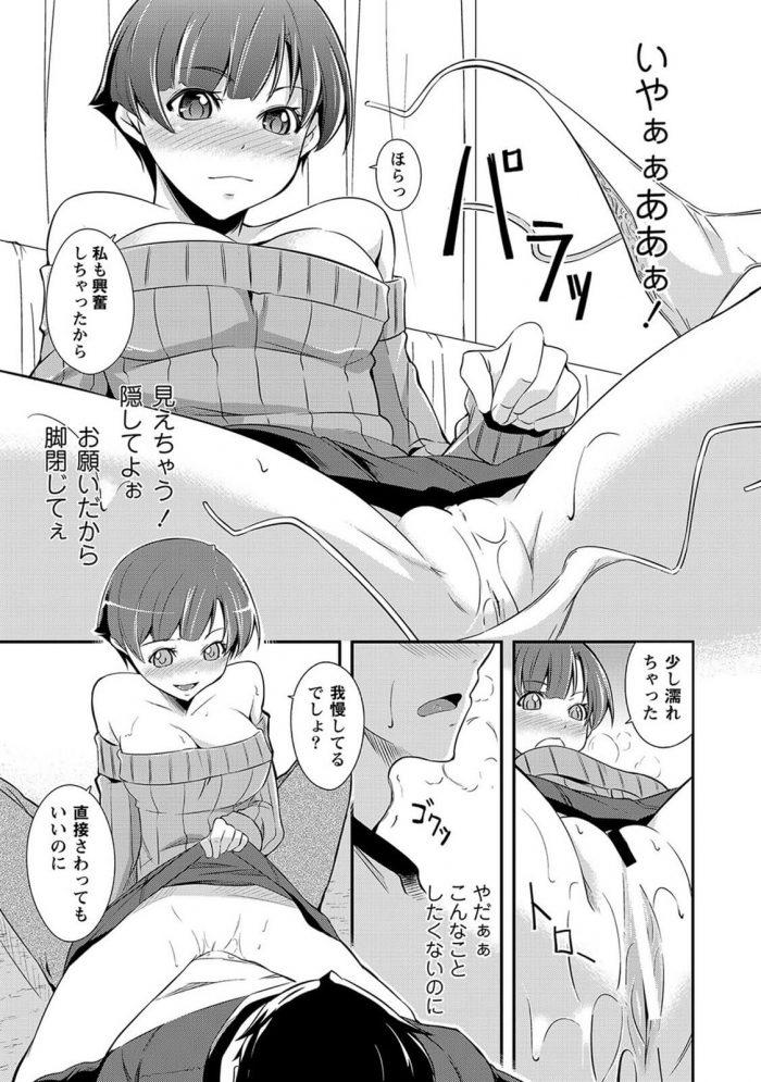 【エロ漫画】イタズラ心に苛まれて【無料 エロ同人】  (9)