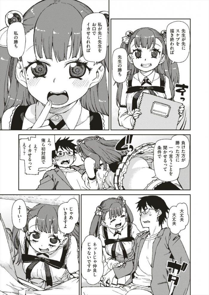 【エロ漫画】美少女レイヤーコス売り子の中出し交渉【無料 エロ同人】 (3)