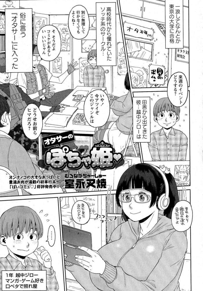 【エロ漫画】オタサーのぽちゃ姫【無料 エロ同人】 (1)