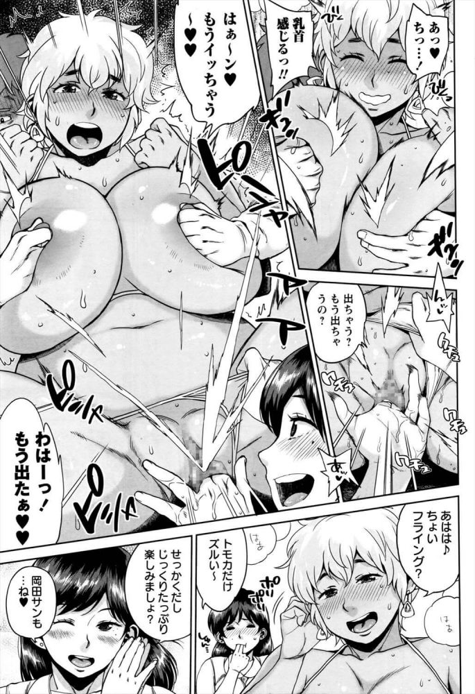 【エロ漫画】デカパイセフレカノジョ【無料 エロ同人】 (25)
