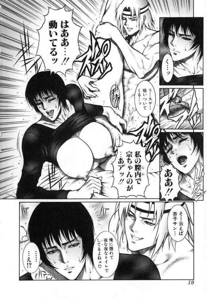 【エロ漫画】AN AFFAIR WITH…【無料 エロ同人】 (14)