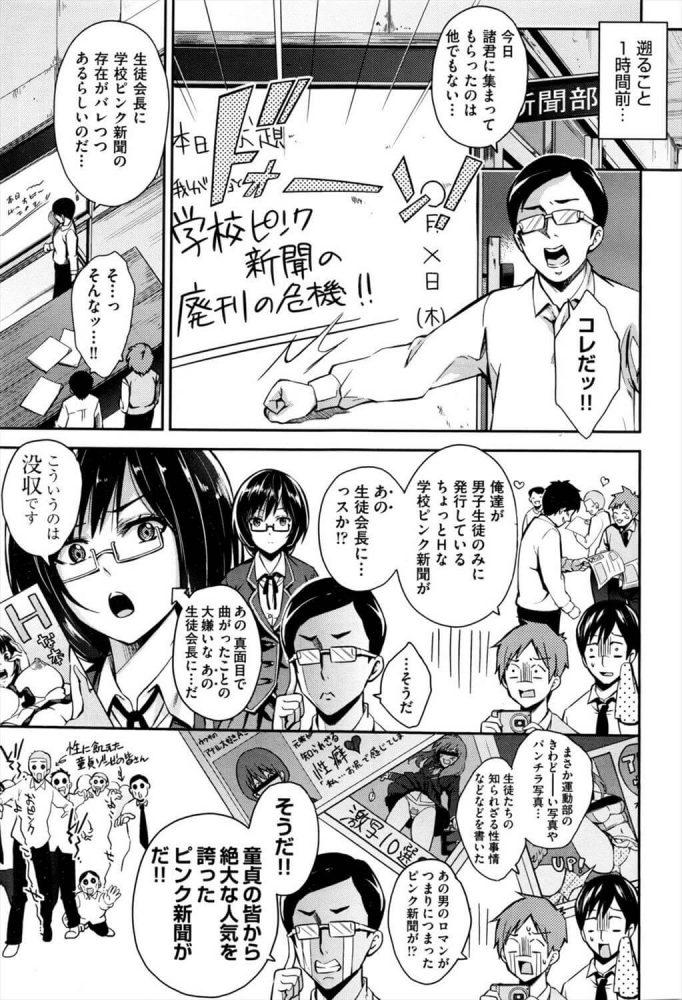 【エロ漫画】おっぱい野球【無料 エロ同人】 (5)