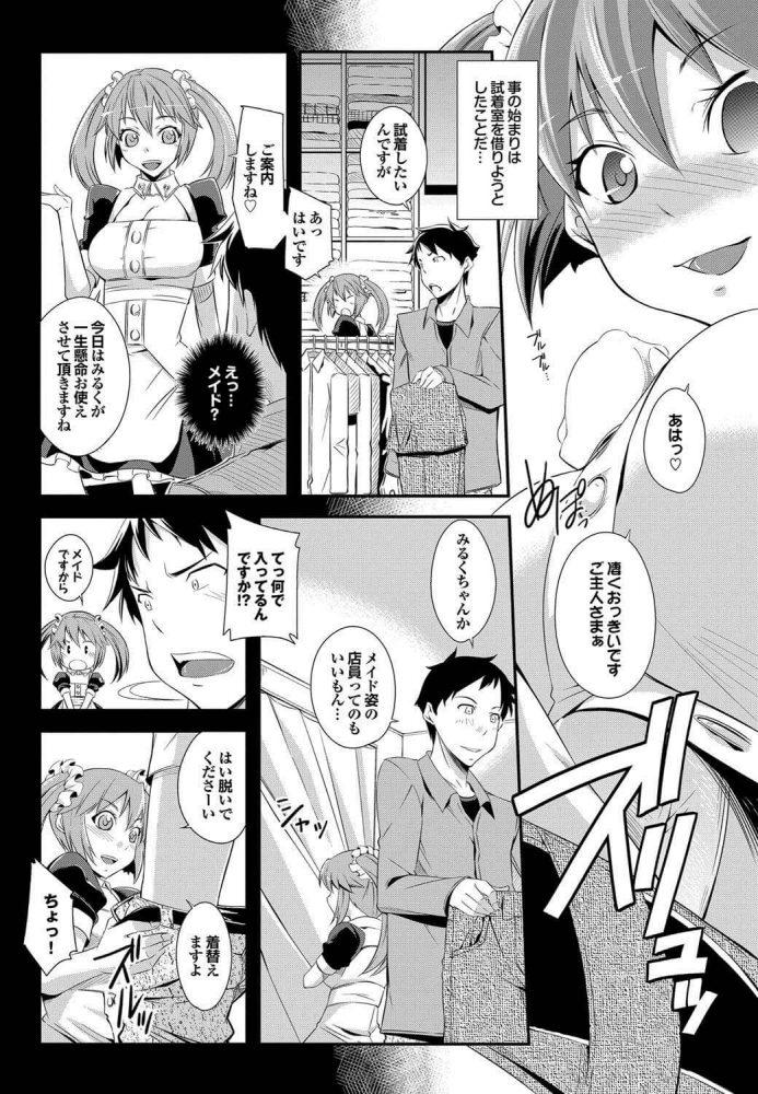 【エロ漫画】メイドさんと一緒♥【無料 エロ同人】 (2)