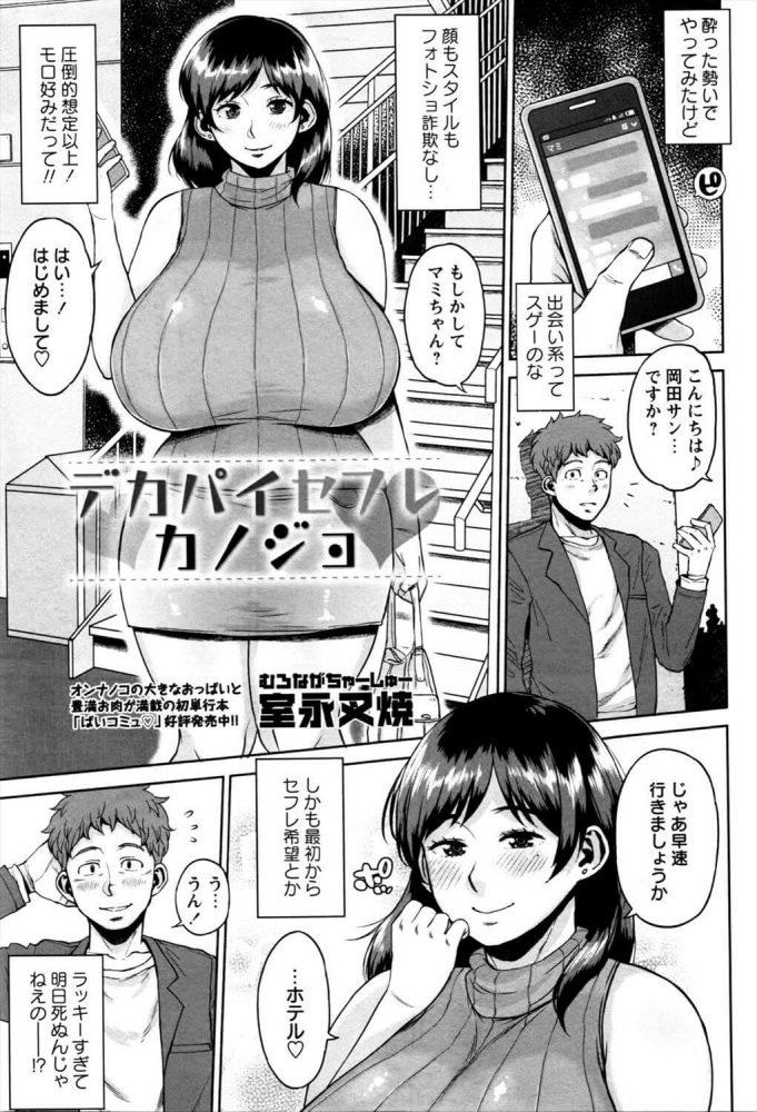 【エロ漫画】デカパイセフレカノジョ【無料 エロ同人】 (1)