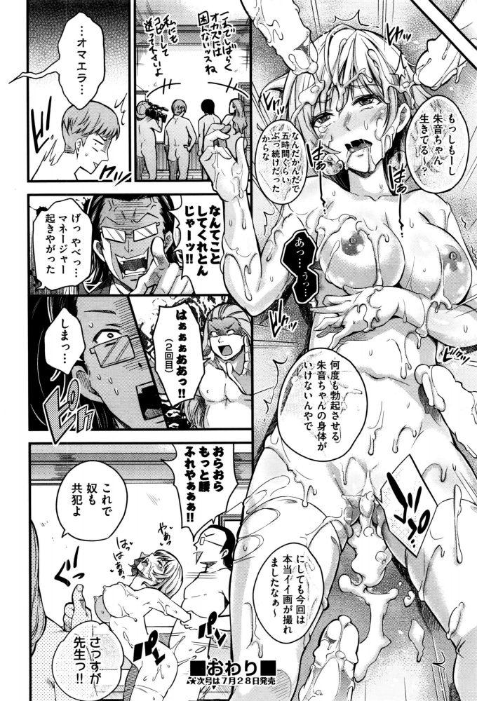 【エロ漫画】催眠危険注意報【無料 エロ同人】 (24)