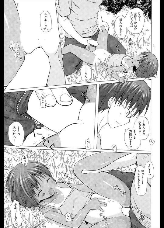 【エロ漫画】しぜんきょうしつ【無料 エロ同人】 (11)