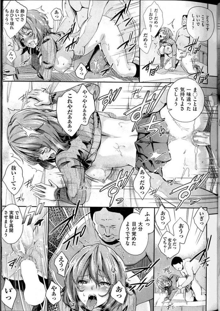 【エロ漫画】なかよしリボン【無料 エロ同人】 (15)