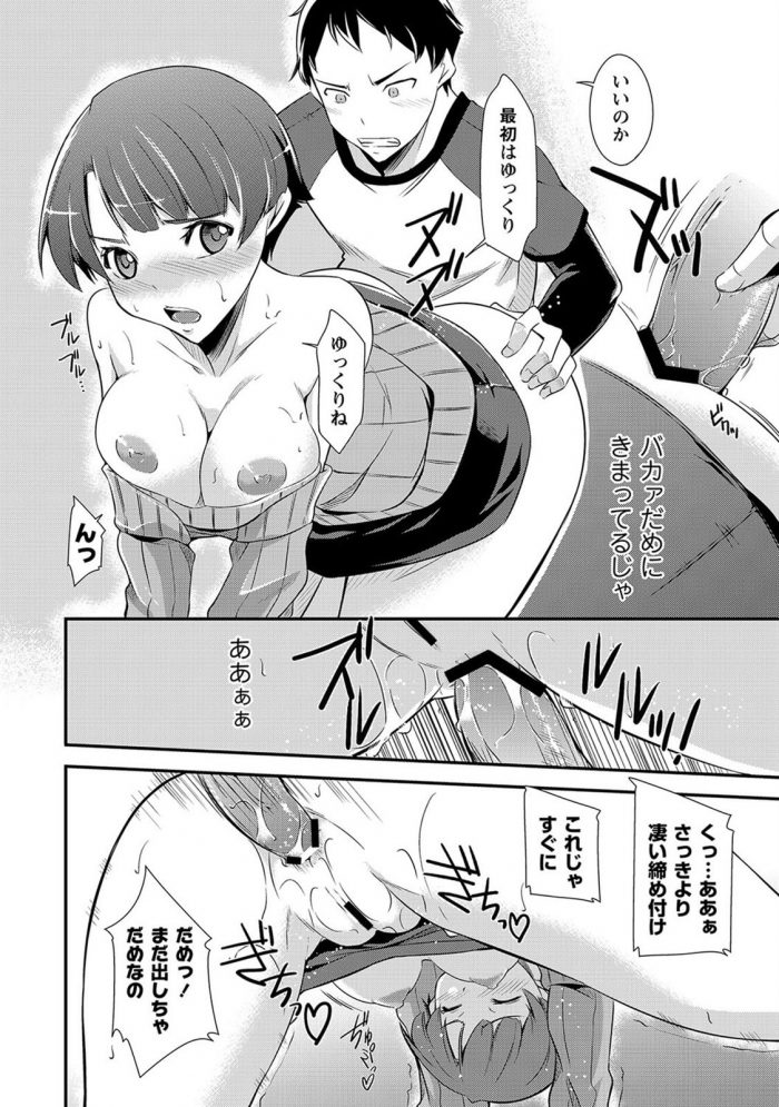 【エロ漫画】イタズラ心に苛まれて【無料 エロ同人】  (16)