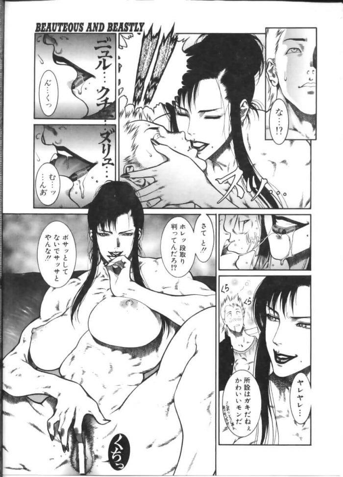 【エロ漫画】BEAUTEOUS AND BEASTLY【無料 エロ同人】 (9)
