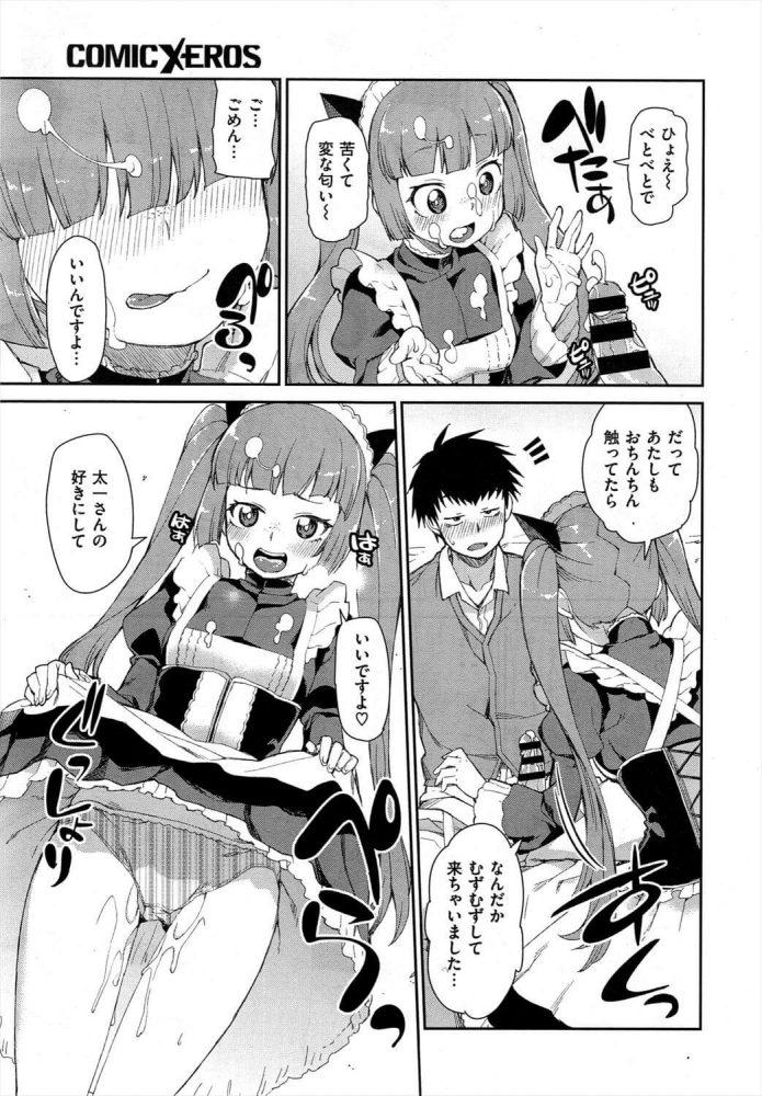 【エロ漫画】夢中になれること【無料 エロ同人】 (11)