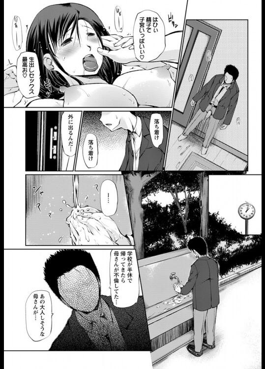 【エロ漫画】倫壊【無料 エロ同人】 (4)