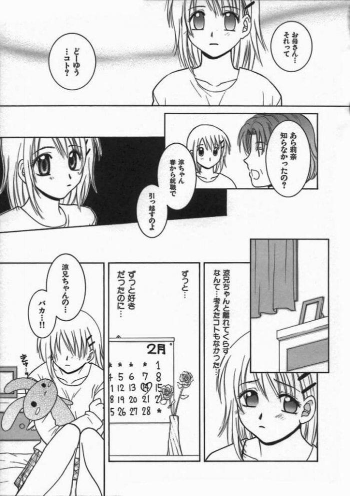 【エロ漫画】バレンタイン・ラブ【無料 エロ同人】 (5)