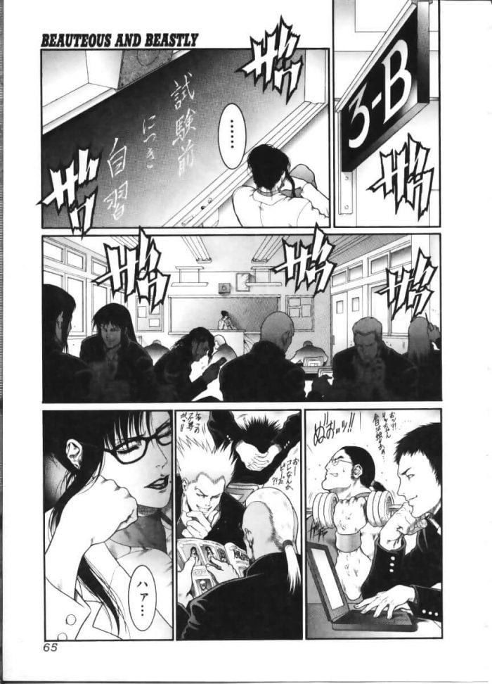 【エロ漫画】BEAUTEOUS AND BEASTLY【無料 エロ同人】 (1)