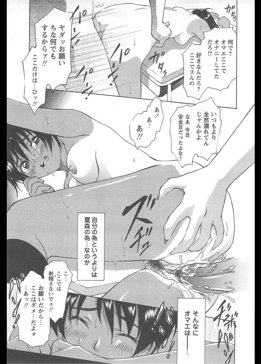 【エロ漫画】彼女2分のイチ【無料 エロ同人】 (15)