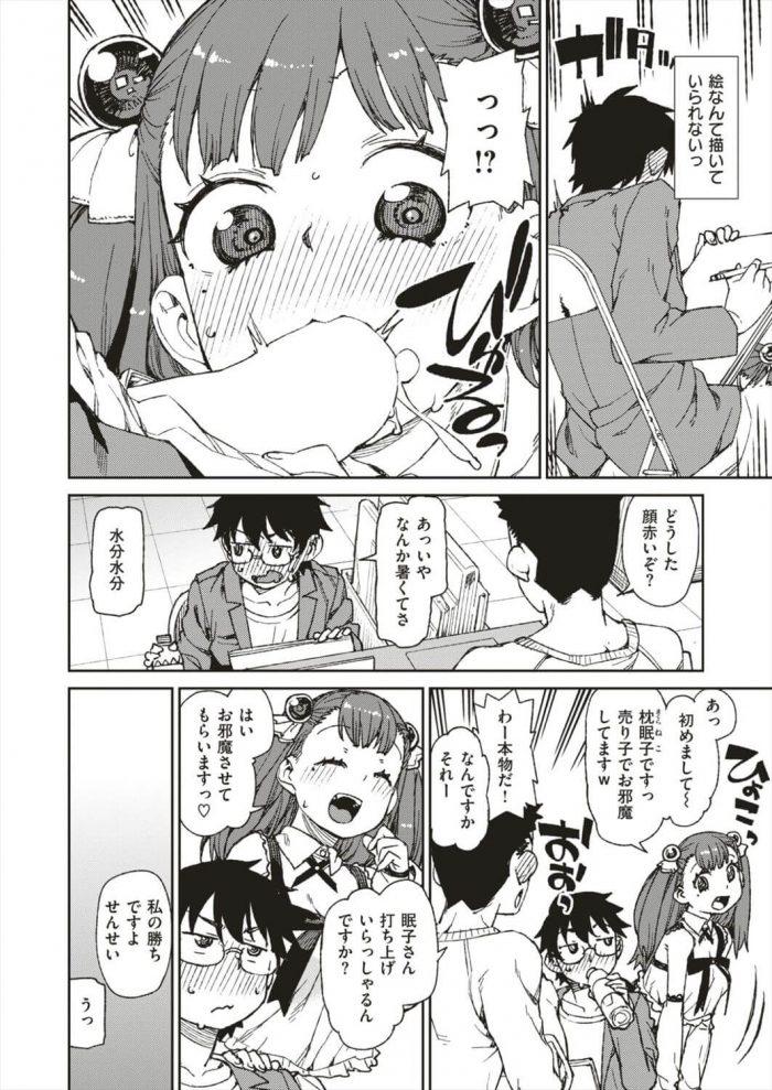 【エロ漫画】美少女レイヤーコス売り子の中出し交渉【無料 エロ同人】 (6)