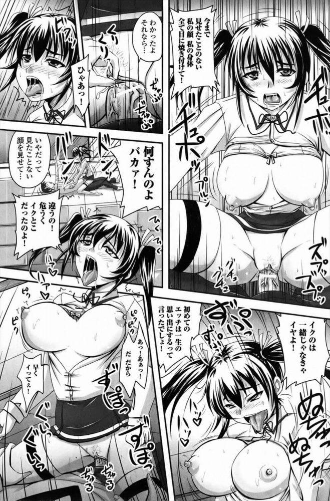 【エロ漫画】初めての別れ【無料 エロ同人】 (15)