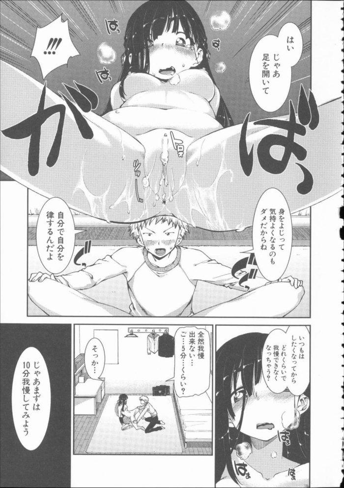【エロ漫画】ペットな彼女は年中「発情期」/ペットな彼女のそれからとこれから【無料 エロ同人】 (17)
