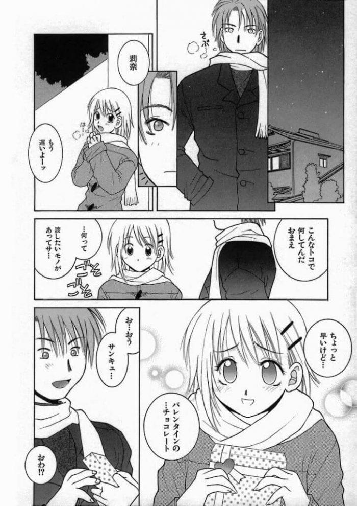 【エロ漫画】バレンタイン・ラブ【無料 エロ同人】 (6)