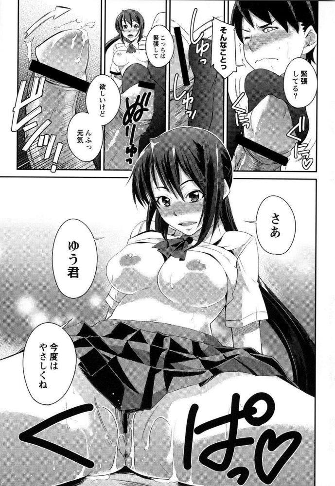 【エロ漫画】熱冷まシーズン【無料 エロ同人】 (17)
