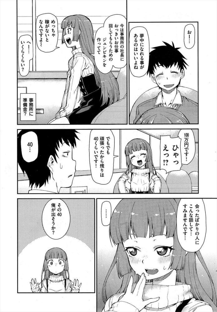 【エロ漫画】夢中になれること【無料 エロ同人】 (6)