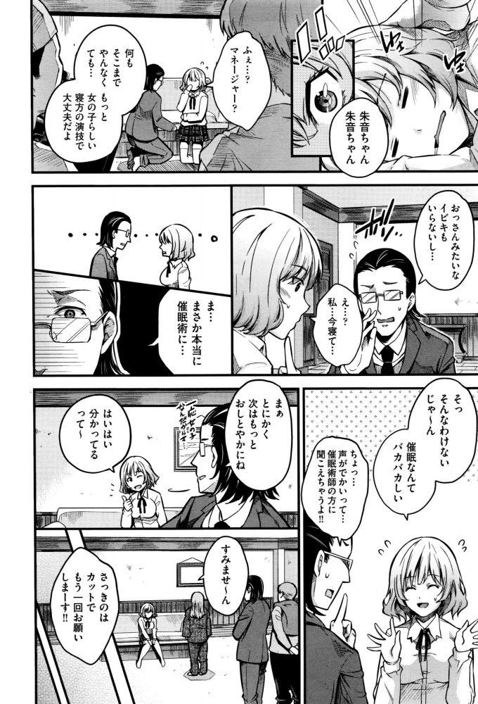 【エロ漫画】催眠危険注意報【無料 エロ同人】 (4)