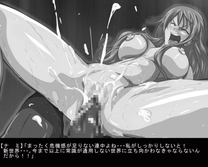 【エロ同人 ワンピース】官能天棒【無料 エロ漫画】 (78)