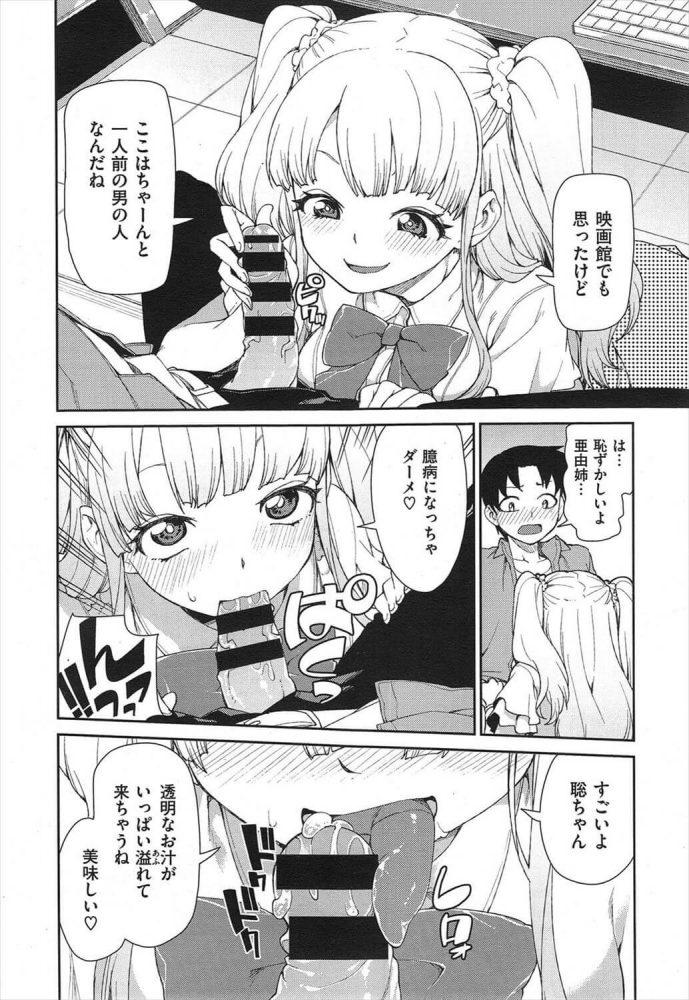 【エロ漫画】知らなくてイイコト【無料 エロ同人】 (12)
