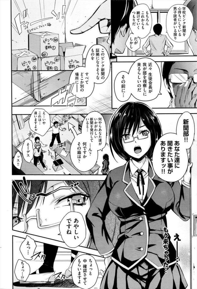 【エロ漫画】おっぱい野球【無料 エロ同人】 (6)