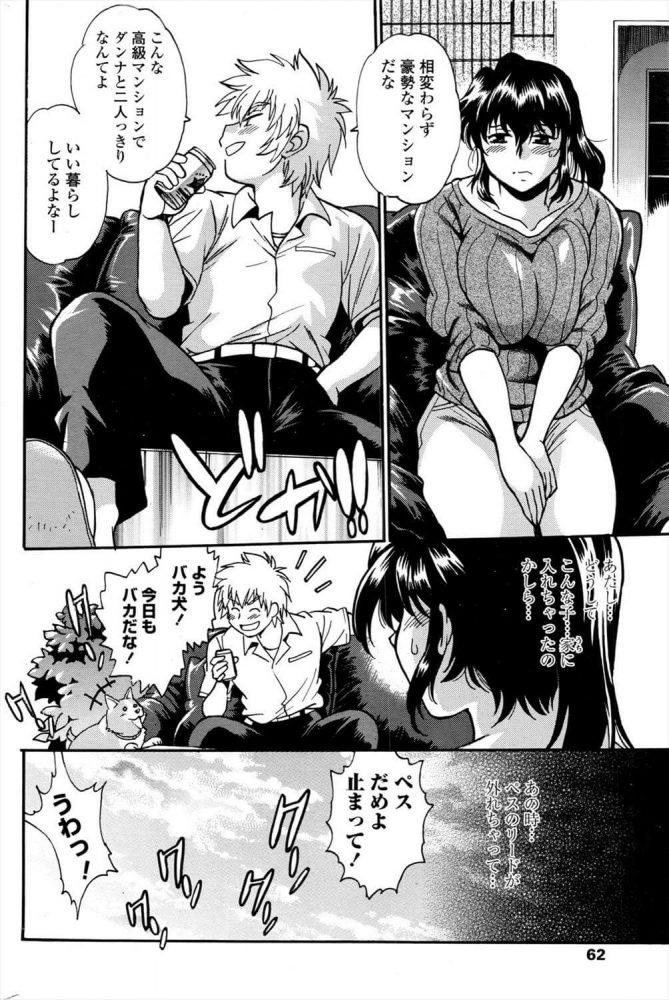 【エロ漫画】アイガン【無料 エロ同人】 (2)