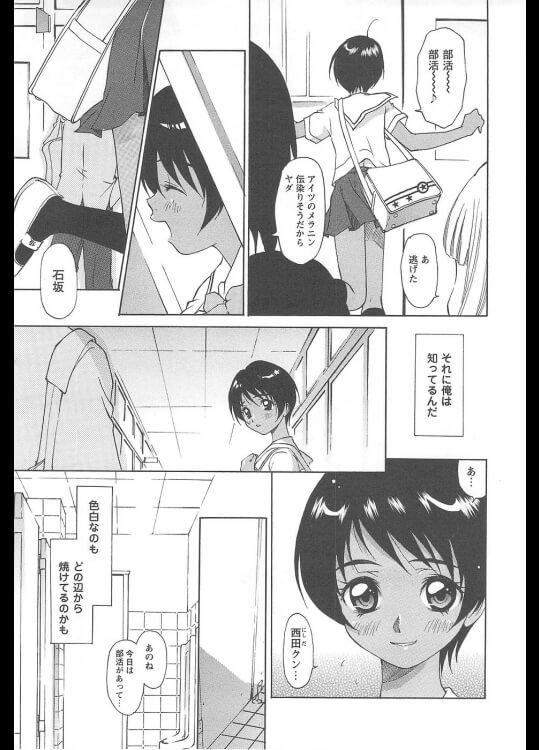 【エロ漫画】彼女2分のイチ【無料 エロ同人】 (3)