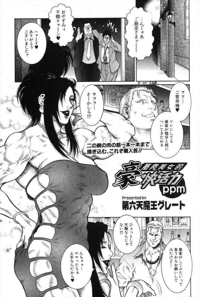 【エロ漫画】筋肉美女的 豪・快活力 ppm【無料 エロ同人】 (1)