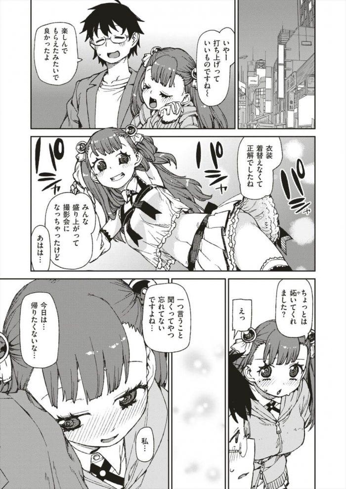【エロ漫画】美少女レイヤーコス売り子の中出し交渉【無料 エロ同人】 (7)