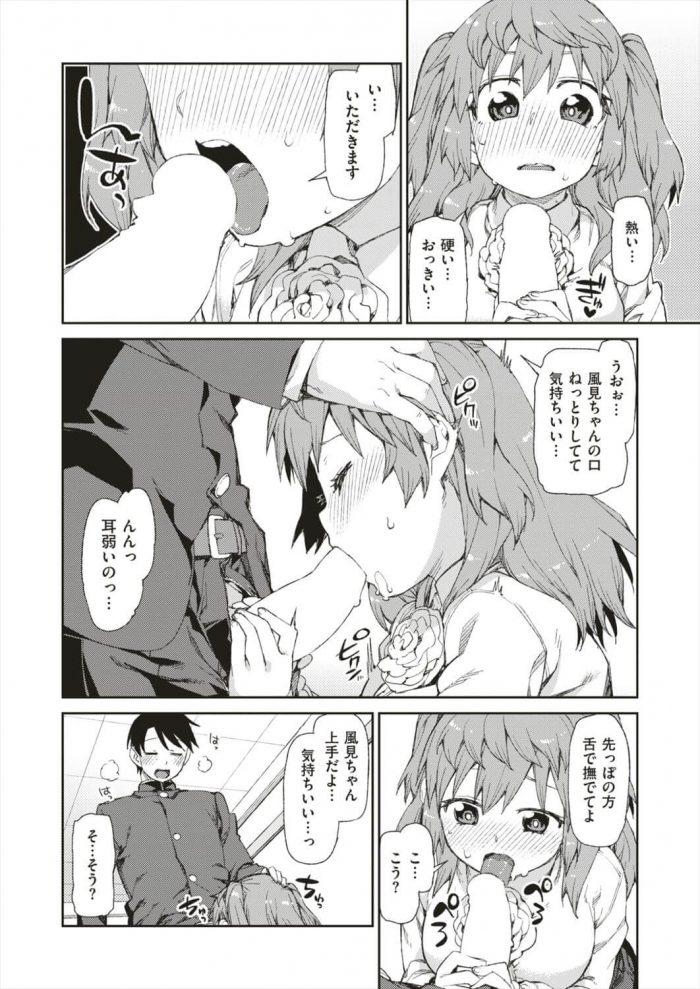 【エロ漫画】テストは赤点 実技は満点【無料 エロ同人】 (10)