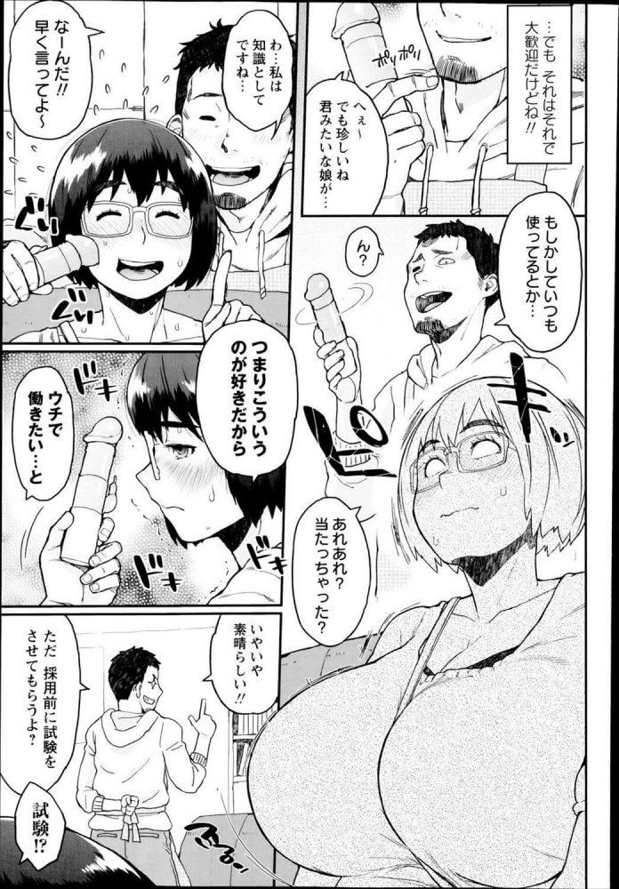 【エロ漫画】セクハラ面接 ぽちゃ娘さん♡【無料 エロ同人】 (3)
