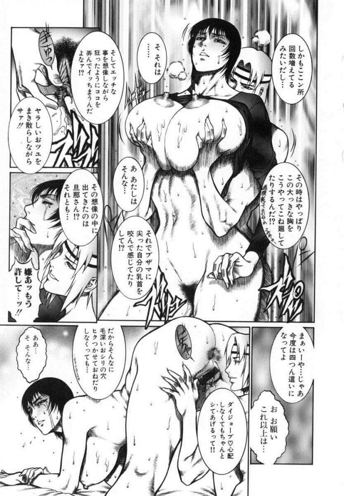 【エロ漫画】AN AFFAIR WITH…【無料 エロ同人】 (15)
