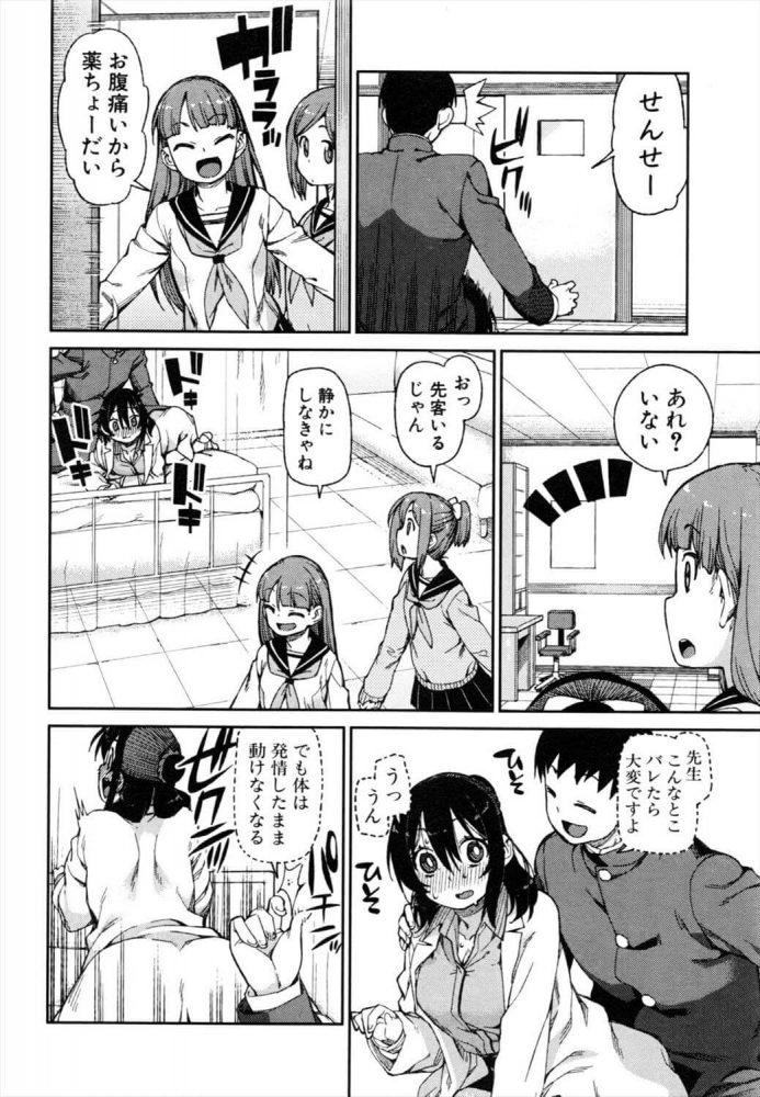 【エロ漫画】秘密のおねだり「後催眠」【無料 エロ同人】 (20)