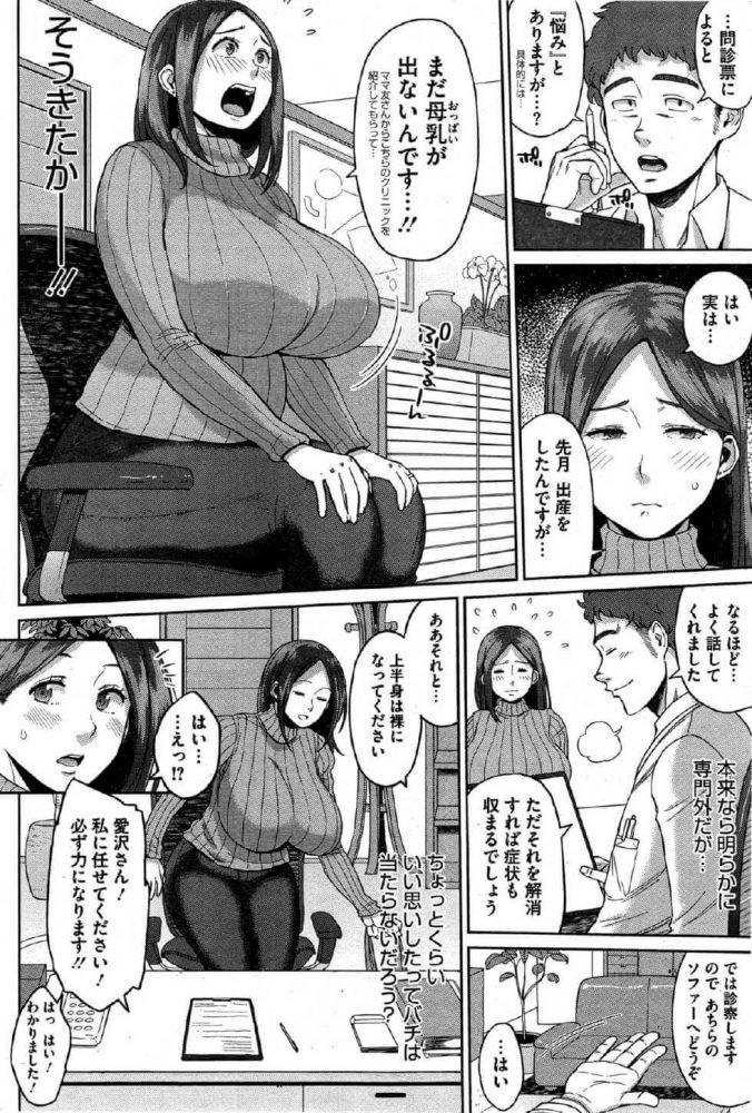 【エロ漫画】ミルキークリニック【無料 エロ同人】 (2)