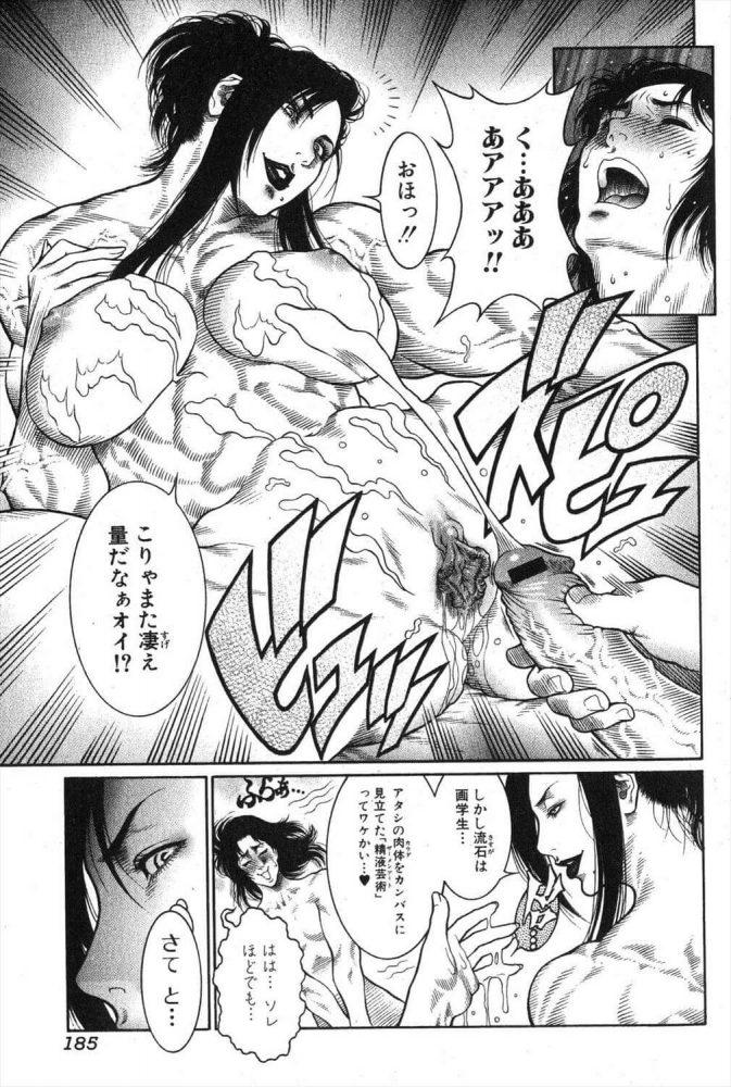 【エロ漫画】筋肉美女的 豪・快活力 ppm【無料 エロ同人】 (15)