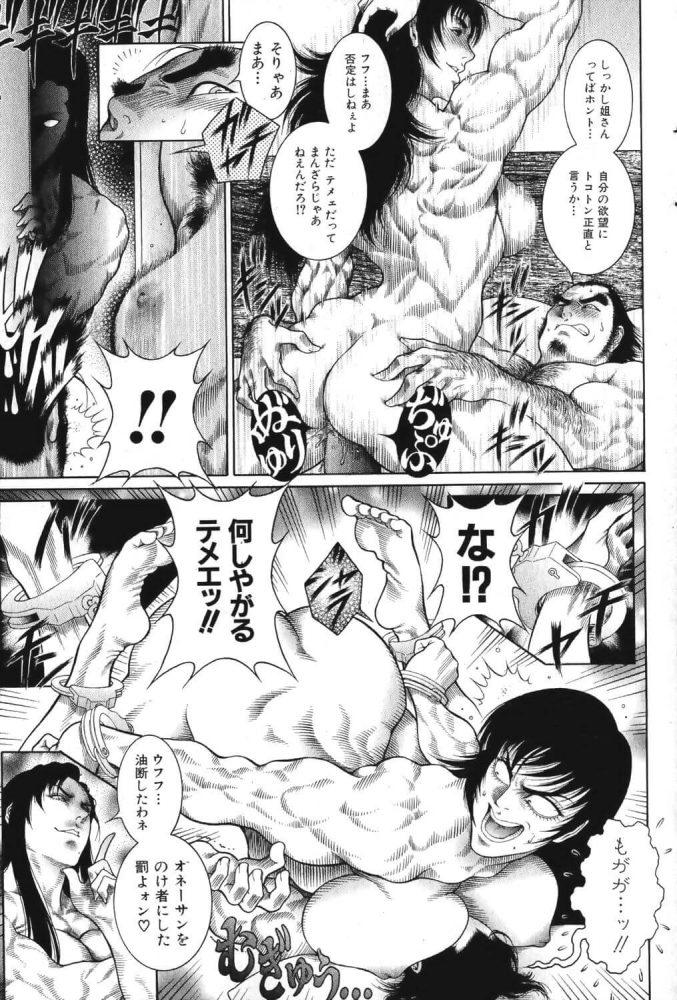 【エロ漫画】筋肉美女的 豪・快活力「真打」【無料 エロ同人】 (11)