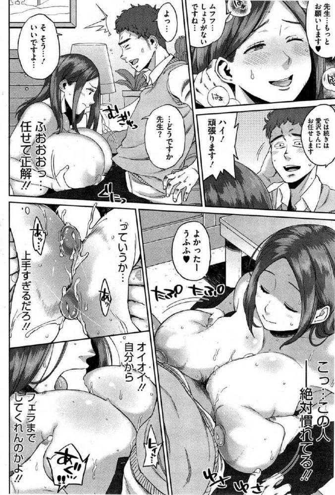 【エロ漫画】ミルキークリニック【無料 エロ同人】 (10)