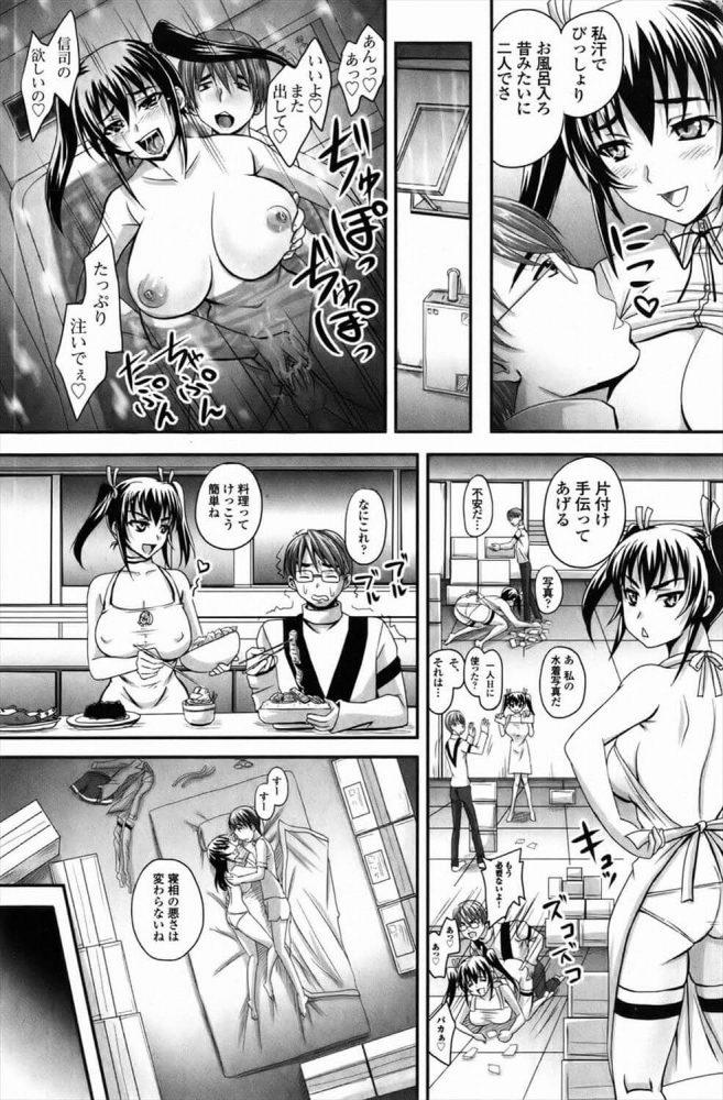 【エロ漫画】初めての別れ【無料 エロ同人】 (19)
