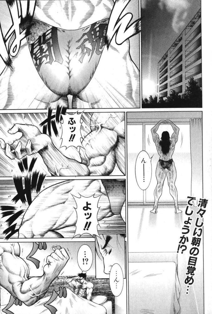 【エロ漫画】筋肉美女的 豪・快活力「真打」【無料 エロ同人】 (1)
