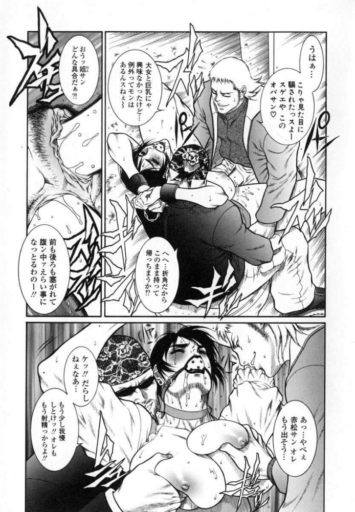 【エロ漫画】デッドリー・レイヤー【無料 エロ同人】 (17)