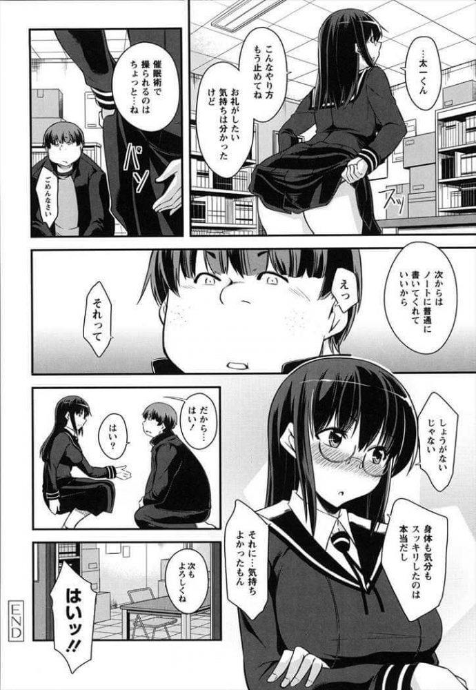 【エロ漫画】Romancingすくーるとりっぷ【無料 エロ同人】 (20)